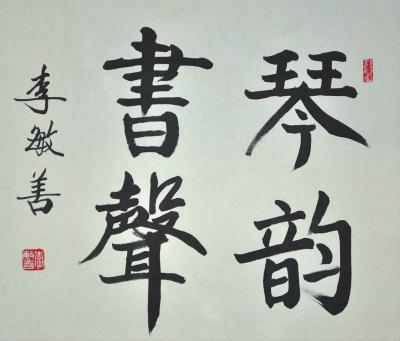 李敏艺术字体设计