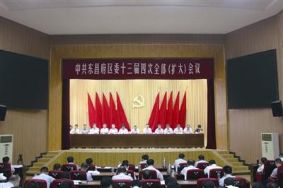 中共东昌府区委十三届四次全体(扩大)会议举行